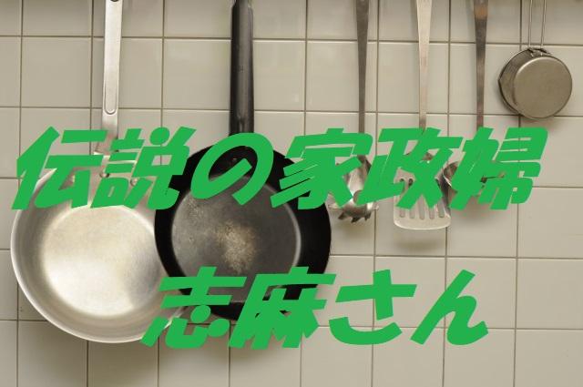 伝説の家政婦志麻さん