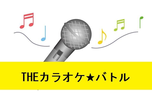 THEカラオケ☆バトル