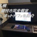 NEXT札幌駅前南口店個室